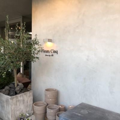 フルールサンクフラワーショップイビの入り口画像